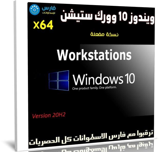 ويندوز 10 وورك ستيشن 20H2   ديسمبر 2020