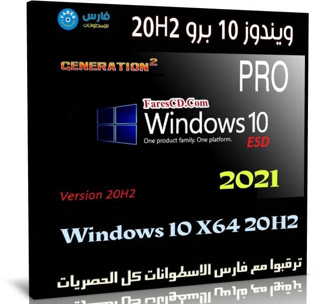 ويندوز 10 برو 20H2 للنواة 64 بت   فبراير 2021