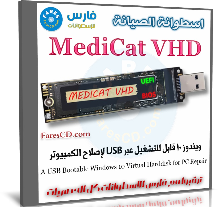 MediCat VHD | اسطوانة الصيانة وإصلاح مشاكل الكمبيوتر