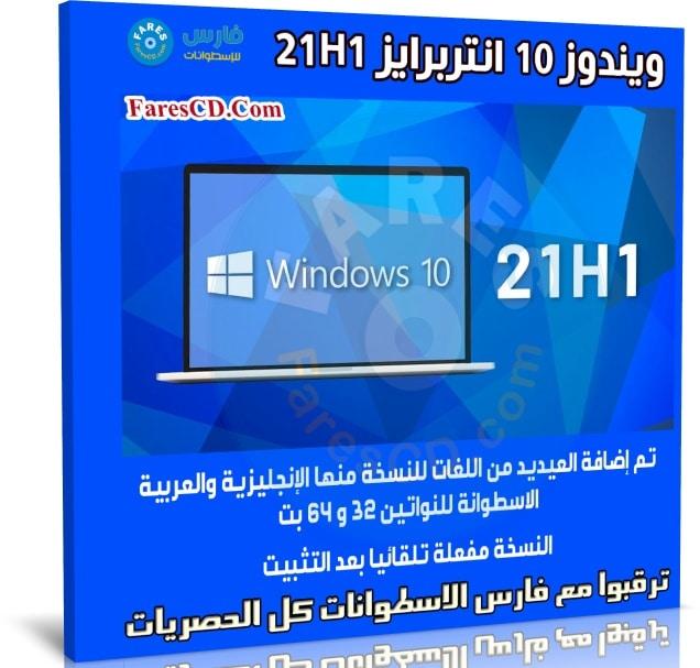 ويندوز 10 انتربرايز 21H1   بـ 3 لغات   يونيو 2021
