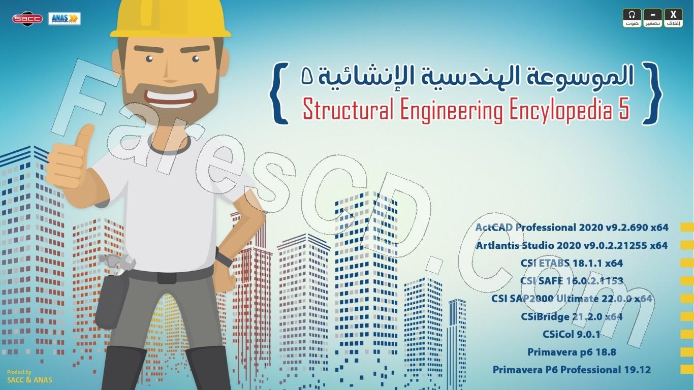 اسطوانة برامج الهندسة الإنشائية   الإصدار الخامس