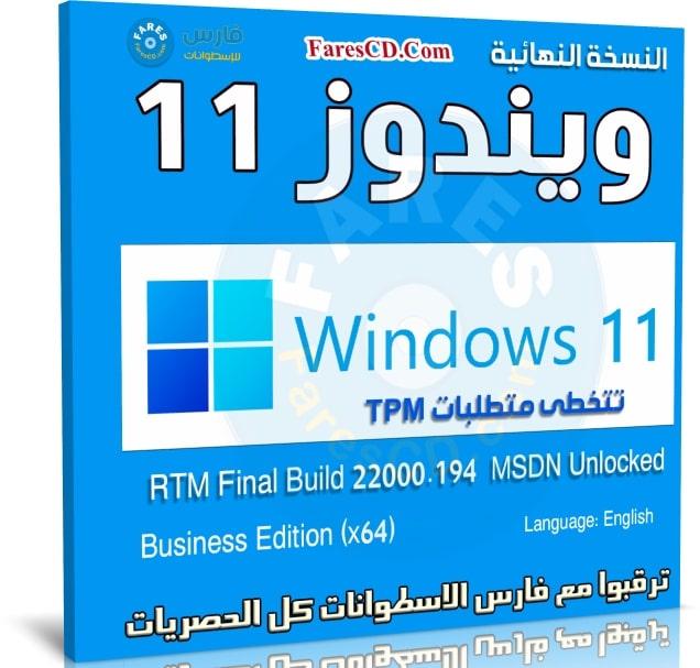 تجميعة ويندوز 11 للنواة 64 بت 21H2 | النسخة الرسمية