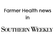 Southern Weekly