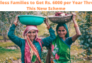Landless Families to Get Rs. 6000 per Year Through This New Scheme
