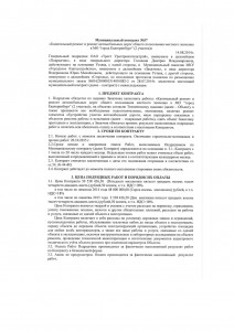 контракт1