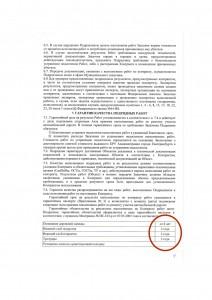 контракт2