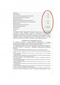 контракт3
