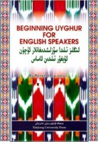 Beginning Uyghur, an English textbook