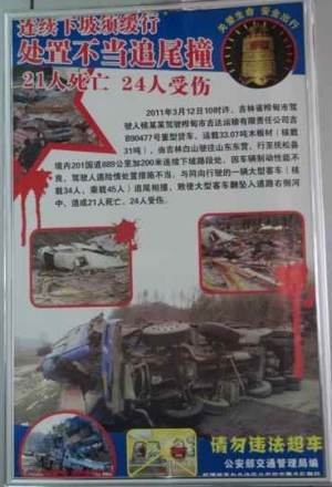 Chinese DMV Accident Poster