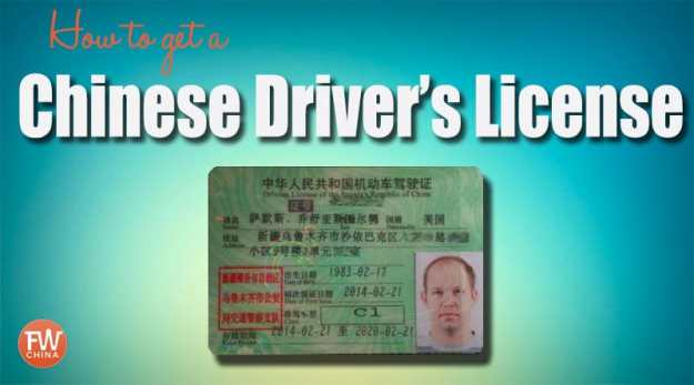 How to get a Chinese Driver's License in China