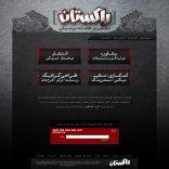 Rockestan / Rock music Consultation and Services in Farsi