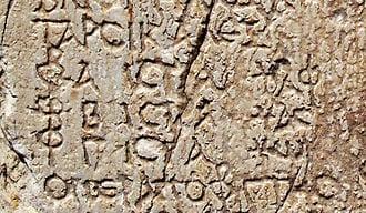 Pedra com inscrição de Diocleciano no século IV determinam os preços de três tipos de roupa em todo o Império Romano