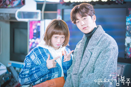 KDrama Weightlifting Fairy Kim Bok Joo Blue Cardigan outfit