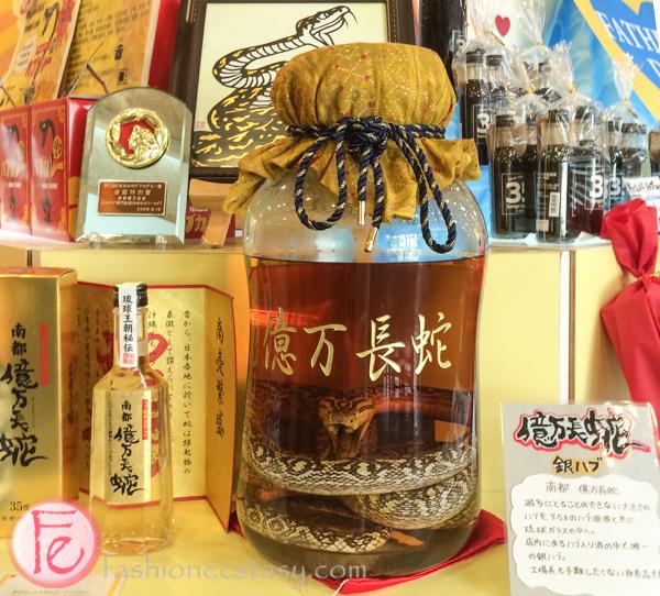 Snake Liquor/ habushu