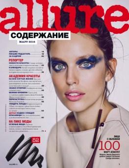 Emily-DiDonato-Allure-Russia-March-2016-Cover-Photoshoot02