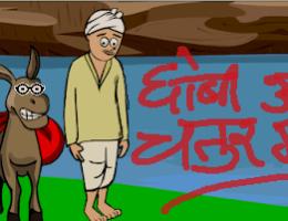 धोबी और चतुर गधा Panchatantra Stories in Hindi, Panchtantra ki Kahaniya