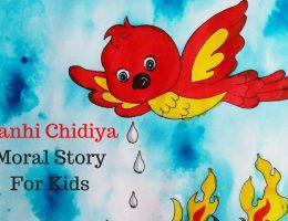 नन्हीं चिड़िया – Child Story in Hindi