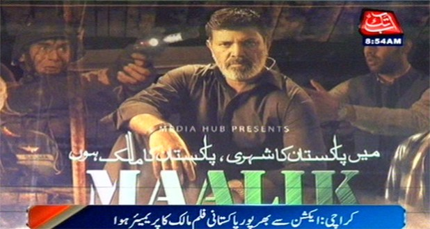 Maalik Top Pakistani 2016 Best Films Top Pakistani 2016 Best Films Maalik