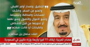 Saudi Princes of Corruption accused 11 including saudi princes  of corruption Accused 11 Including Saudi Princes  of Corruption Accused 11 Including Saudi Princes of Corruption
