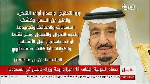 Saudi Princes of Corruption accused 11 including saudi princes  of corruption Accused 11 Including Saudi Princes  of Corruption Accused 11 Including Saudi Princes of Corruption
