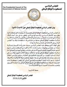 المجلس الرئاسي يعلن اكتمال الترتيبات الأمنية لمباشرة حكومة الوفاق الوطني عملها من طرابلس