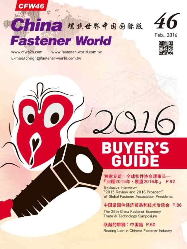 china fastener world february 2016