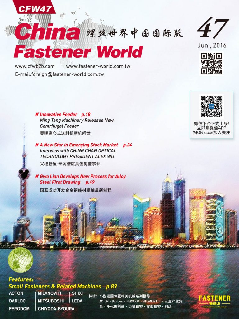 china fastener world june 2016
