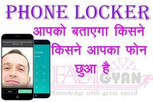 Phone locker