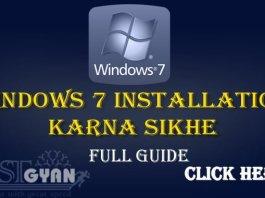 Windows 7 installation karna sikhe Full Guide