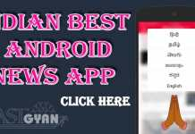 Indian Best Android News App Hindi Me