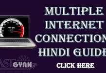 Multiple Internet Connections Hindi Guide