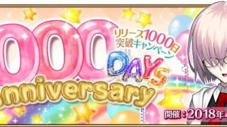 1000日突破キャンペーン!
