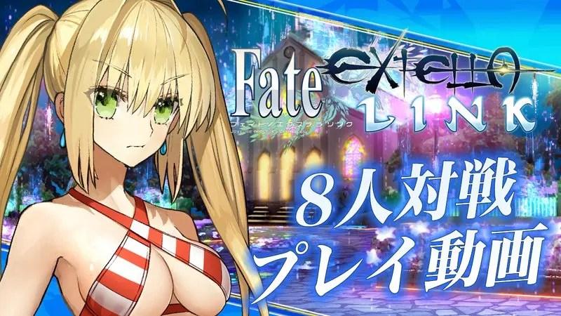 Fate/EXTELLA LINK 水着ネロ