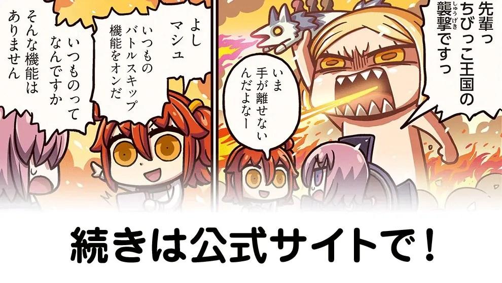 リヨ 『ますますマンガで分かる!Fate/Grand Order』第44