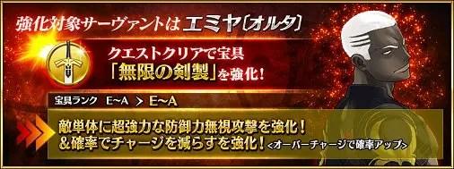 「サーヴァント強化クエスト 第9弾~3rd Anniversary~特別編」 エミヤオルタ