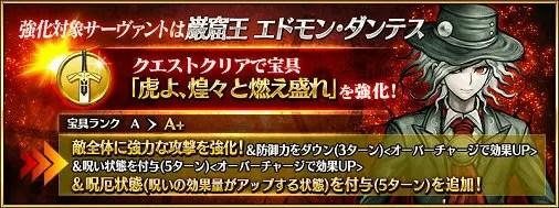 「サーヴァント強化クエスト 第9弾~3rd Anniversary~特別編」 巌窟王エドモン・ダンテス