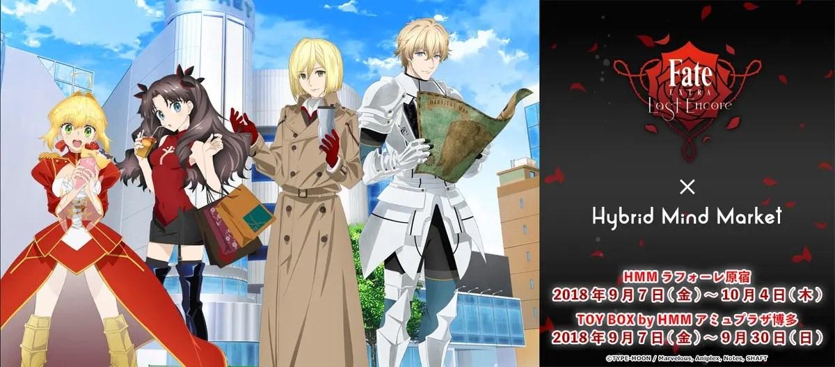 『Fate/EXTRA Last Encore × Hybrid Mind Market』 コラボショップ ネロ ガウェイン レオ