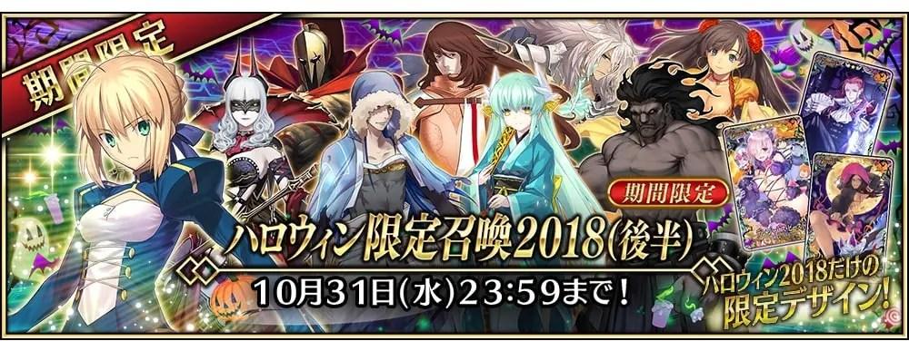 ハロウィン限定召喚2018(後半) FGOアーケード