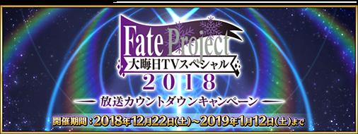 「Fate Project 大晦日 TVスペシャル 2018」放送カウントダウンキャンペーン