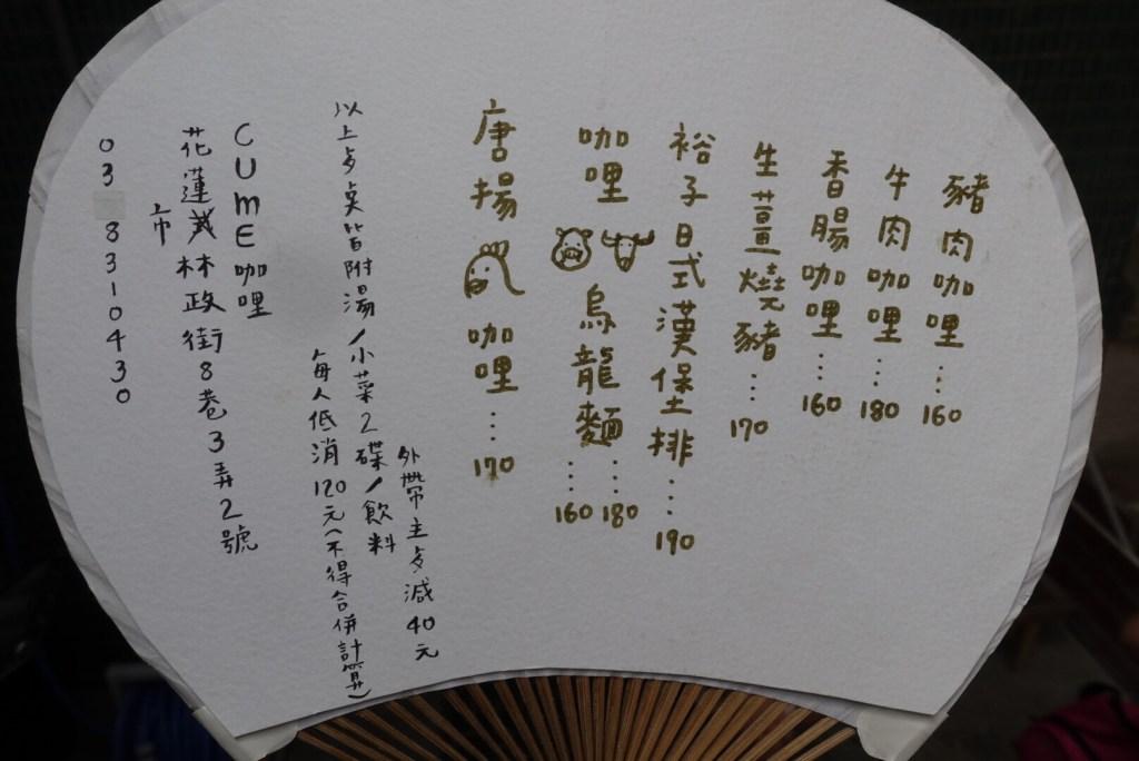 CUME咖哩菜單
