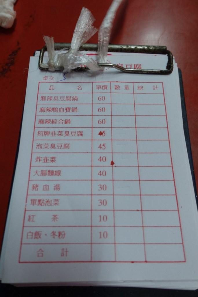 韭菜臭豆腐菜單