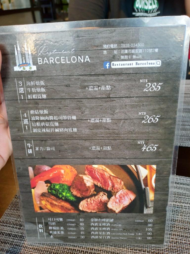 巴塞隆納菜單