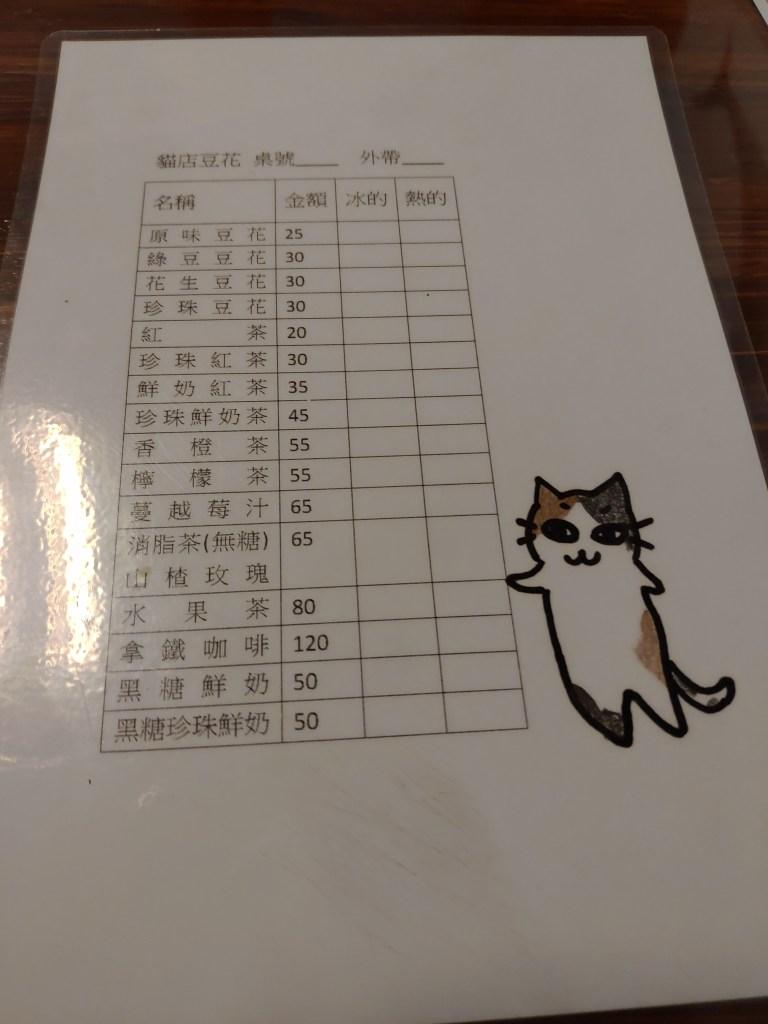 海豚遇見貓菜單
