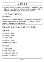 thumbnail of 104上帝的话语 The Word of God