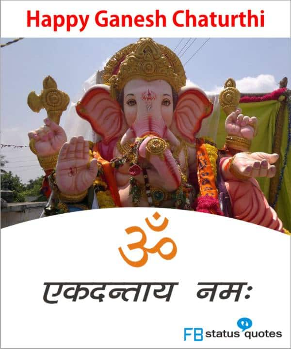 "Best 100+ "" Ganesh Chaturthi Wishes""  images »  A Big Collection"