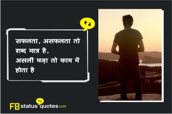 Hindi Motivational Quotes and Thoughts