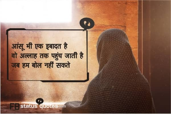 Islamic Quotes hindi