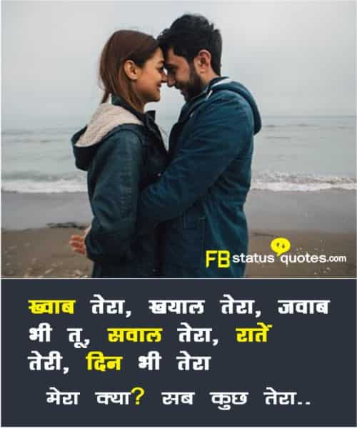 Whatsapp Romantic Status Hindi