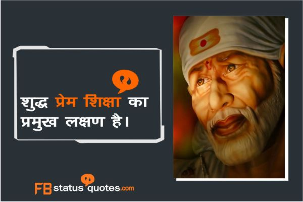 sai baba quotes hindi
