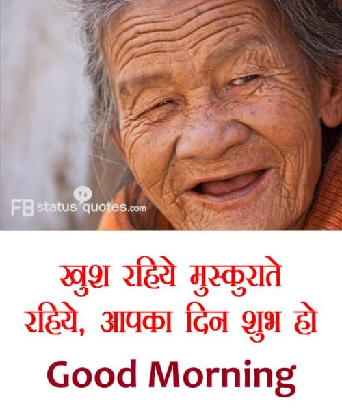 Famous Good Morning Message For facebook